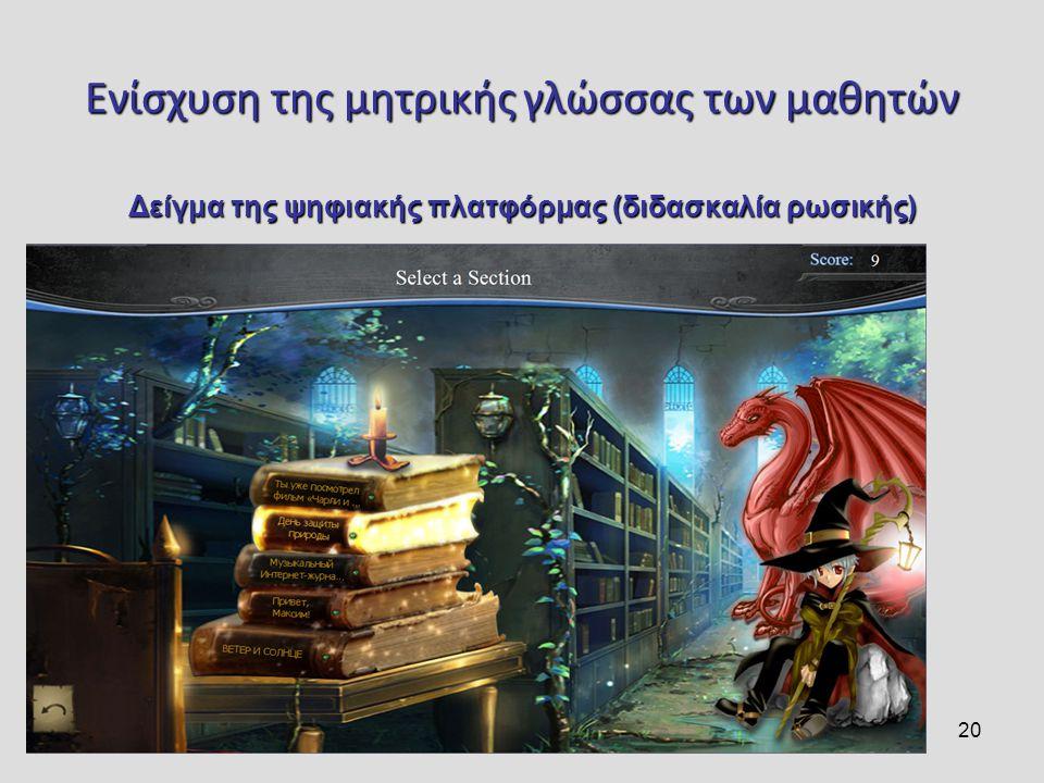 20 Ενίσχυση της μητρικής γλώσσας των μαθητών Δείγμα της ψηφιακής πλατφόρμας (διδασκαλία ρωσικής)