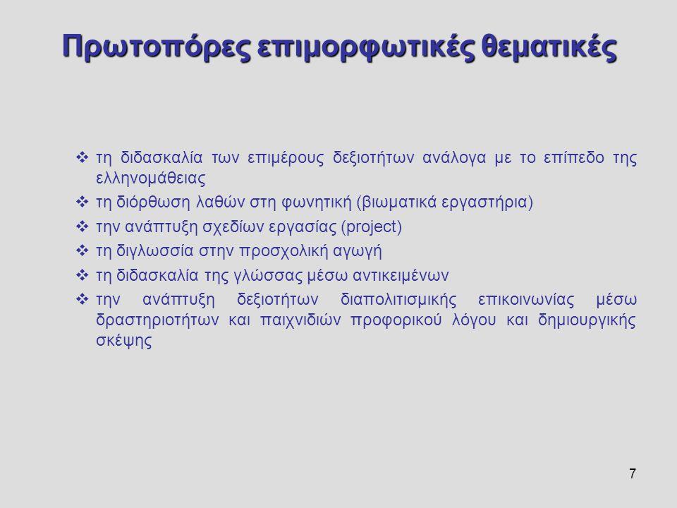 88 Καινοτ όμε ς προσεγγίσεις σε θέματα εκπαίδευσης Ψηφιοποίηση γραπτών και προφορικών κειμένων των μαθητών (learner corpora) Οι γραπτές παραγωγές αλλοδαπών & παλιννοστούντων μαθητών (500 γραπτά) έχουν ψηφιοποιηθεί και επισημειωθεί με βάση ένα ειδικά κατασκευασμένο εργαλείο επισημείωσης ως προς (α) τη μορφολογική κωδικοποίηση των λέξεων και (β) τα λάθη που παράγουν οι μαθητές ένα σώμα κειμένων μαθητών (ΣΚΕΙΜΑΘ)Οι επισημειωμένες γραπτές παραγωγές θα αποτελέσουν ένα σώμα κειμένων μαθητών (ΣΚΕΙΜΑΘ), το οποίο θα διατεθεί στον ακαδημαϊκό και εκπαιδευτικό χώρο προς ερευνητική και εκπαιδευτική αξιοποίηση.