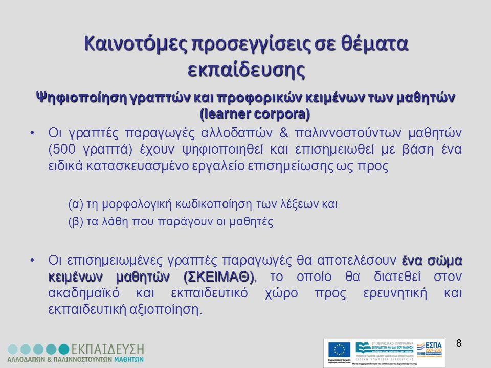 19 Ενίσχυση της μητρικής γλώσσας των μαθητών Δείγμα της ψηφιακής πλατφόρμας (διδασκαλία ρωσικής)