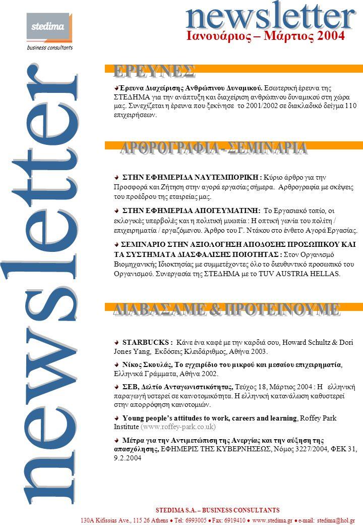 Iανουάριος – Μάρτιος 2004 ΣΤΗΝ ΕΦΗΜΕΡΙΔΑ ΝΑΥΤΕΜΠΟΡΙΚΗ : Κύριο άρθρο για την Προσφορά και Ζήτηση στην αγορά εργασίας σήμερα.