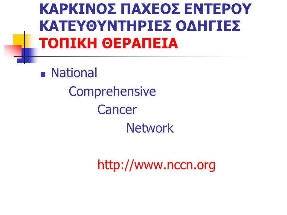 National Comprehensive Cancer Network http://www.nccn.org