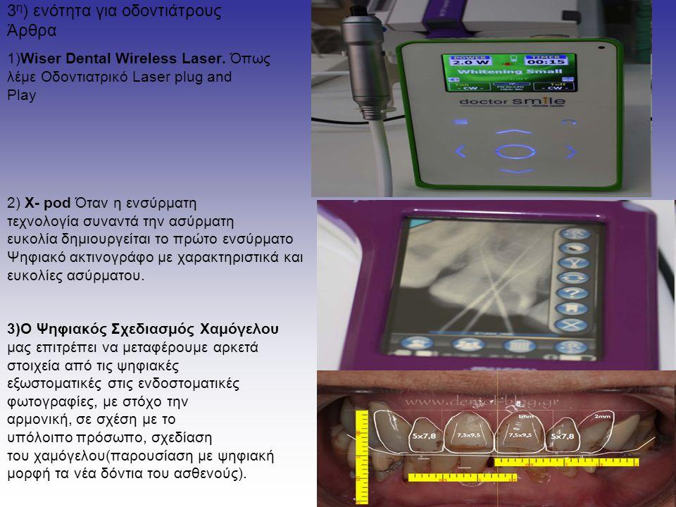 3 η ) ενότητα για οδοντιάτρους Άρθρα 1)Wiser Dental Wireless Laser. Όπως λέμε Οδοντιατρικό Laser plug and Play 2) X- pod Όταν η ενσύρματη τεχνολογία σ