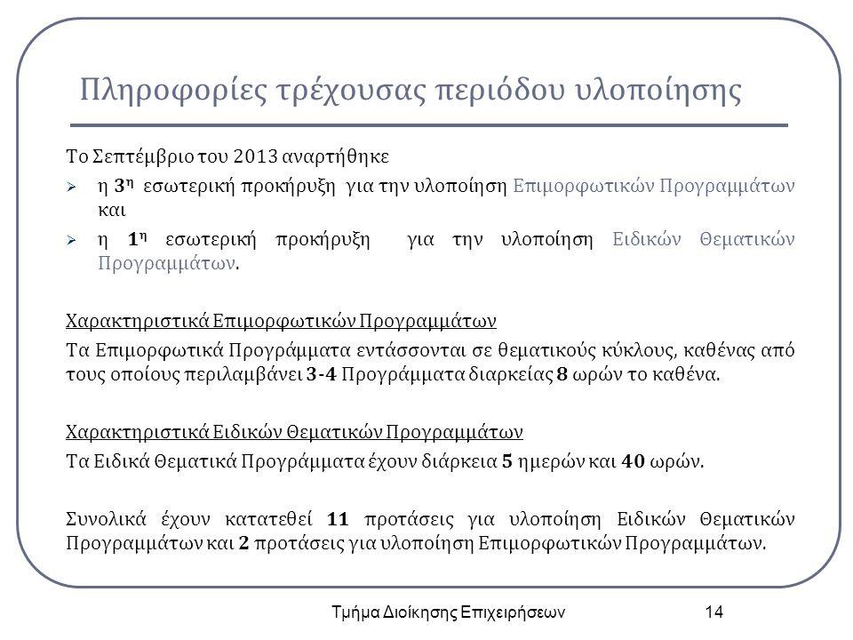 Πληροφορίες τρέχουσας περιόδου υλοποίησης Το Σεπτέμβριο του 2013 αναρτήθηκε  η 3 η εσωτερική προκήρυξη για την υλοποίηση Επιμορφωτικών Προγραμμάτων και  η 1 η εσωτερική προκήρυξη για την υλοποίηση Ειδικών Θεματικών Προγραμμάτων.