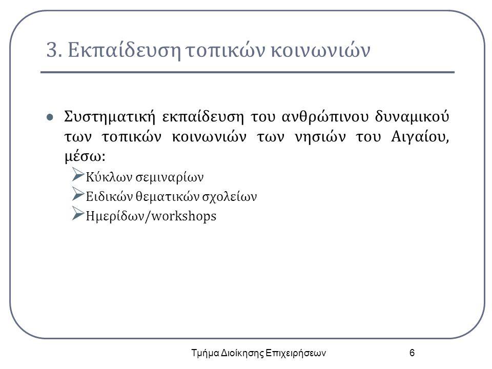 3. Εκπαίδευση τοπικών κοινωνιών Συστηματική εκπαίδευση του ανθρώπινου δυναμικού των τοπικών κοινωνιών των νησιών του Αιγαίου, μέσω:  Κύκλων σεμιναρίω