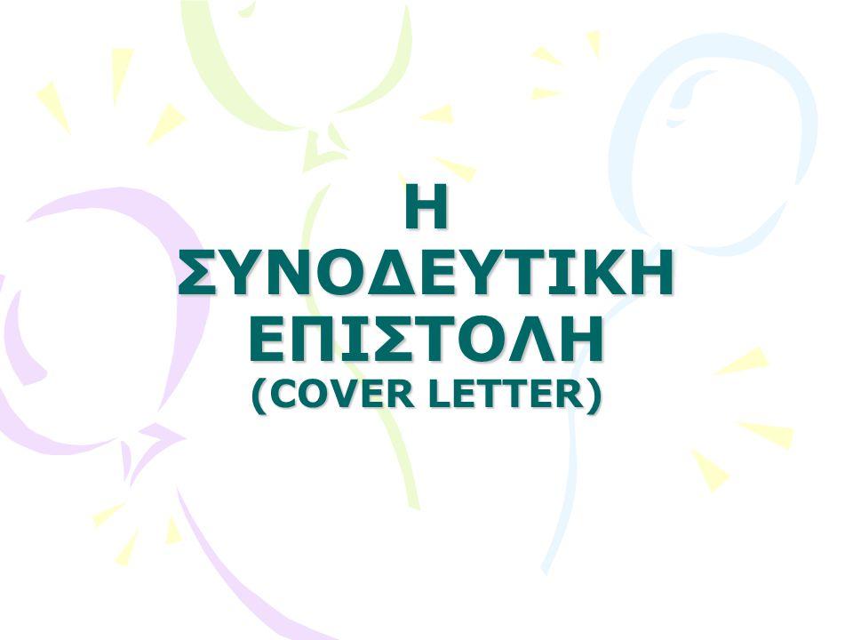 Η ΣΥΝΟΔΕΥΤΙΚΗ ΕΠΙΣΤΟΛΗ (COVER LETTER)