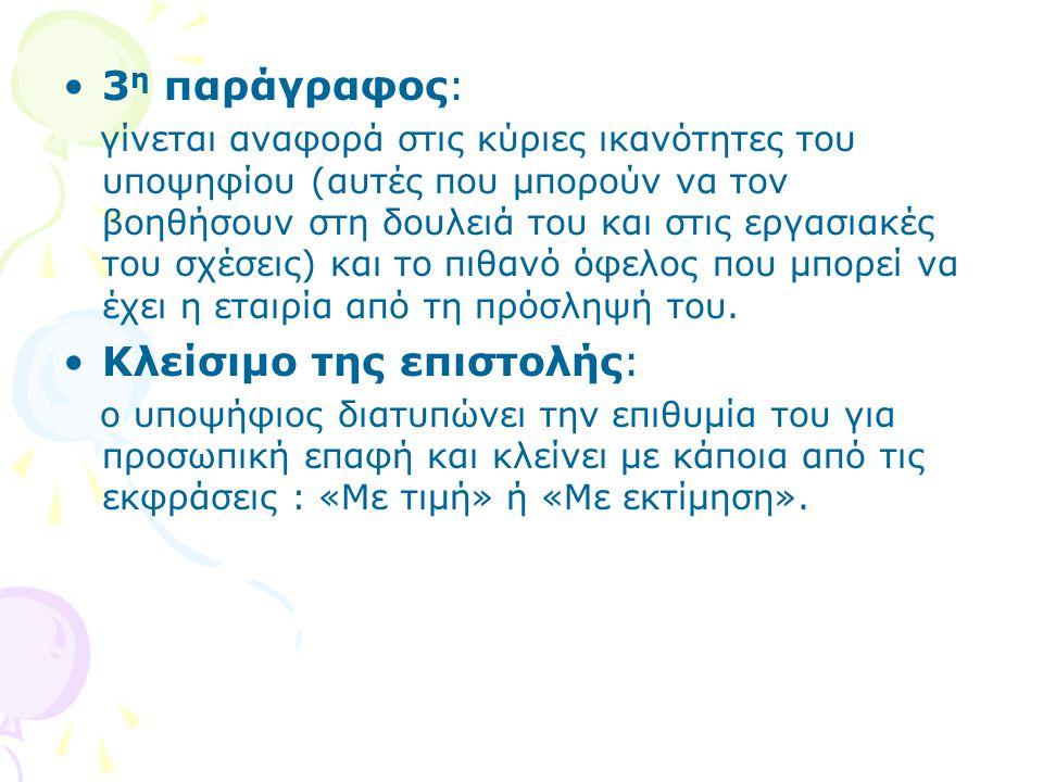 3 η παράγραφος: γίνεται αναφορά στις κύριες ικανότητες του υποψηφίου (αυτές που μπορούν να τον βοηθήσουν στη δουλειά του και στις εργασιακές του σχέσε