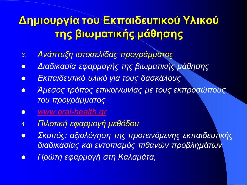 Δημιουργία του Εκπαιδευτικού Υλικού της βιωματικής μάθησης 3. Ανάπτυξη ιστοσελίδας προγράμματος l Διαδικασία εφαρμογής της βιωματικής μάθησης l Εκπαιδ