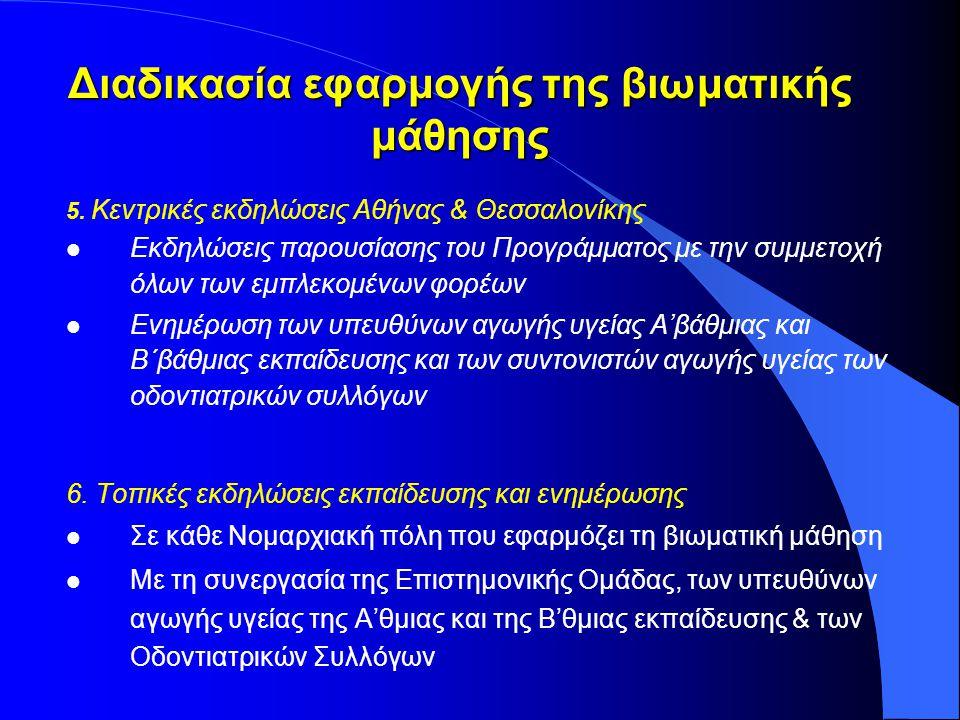 Διαδικασία εφαρμογής της βιωματικής μάθησης 5. Κεντρικές εκδηλώσεις Αθήνας & Θεσσαλονίκης l Εκδηλώσεις παρουσίασης του Προγράμματος με την συμμετοχή ό