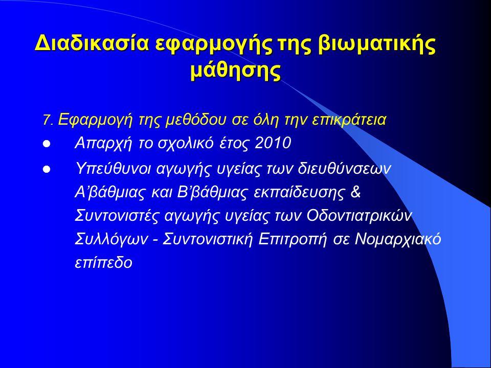 Διαδικασία εφαρμογής της βιωματικής μάθησης 7. Εφαρμογή της μεθόδου σε όλη την επικράτεια l Απαρχή το σχολικό έτος 2010 l Υπεύθυνοι αγωγής υγείας των