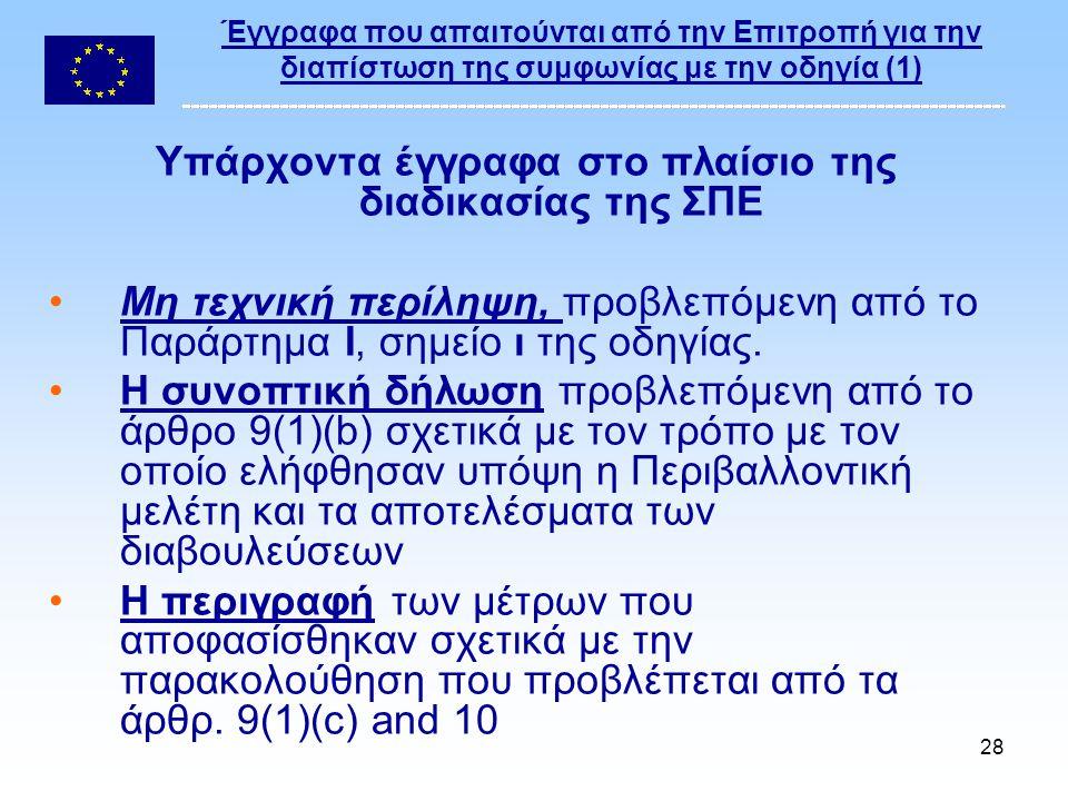 28 Έγγραφα που απαιτούνται από την Επιτροπή για την διαπίστωση της συμφωνίας με την οδηγία (1) Υπάρχοντα έγγραφα στο πλαίσιο της διαδικασίας της ΣΠΕ Μη τεχνική περίληψη, προβλεπόμενη από το Παράρτημα I, σημείο ι της οδηγίας.
