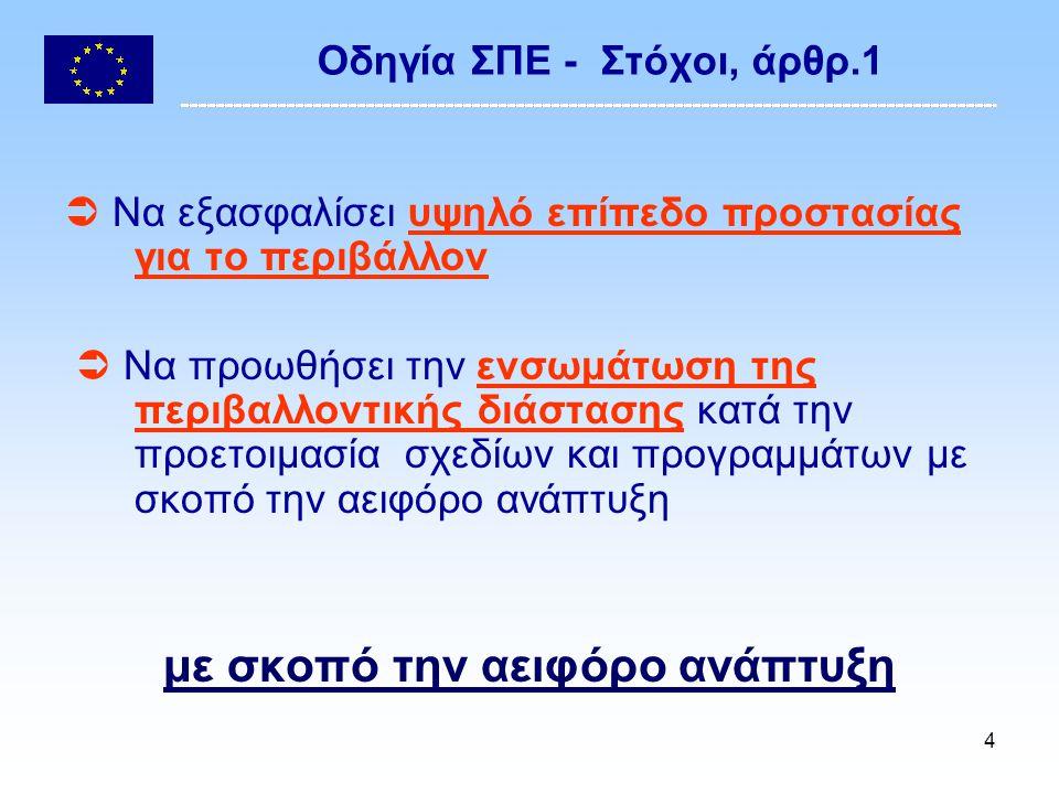 25 Μερικά έγγραφα αναφοράς  Κοινή επιστολή MPC και GM  « modus operandi » ετοιμάζεται από τη ΓΔ Περιβάλλον και τη ΓΔ Περιφερειακή Πολιτική  Οδηγός της ΕΕ για την εφαρμογή της οδηγίας http://ec.europa.eu/environment/eia/sea- support.htm  Ιστοσελίδα της ΓΔ Περιβάλλον : http:/ec.europa.eu/environment/eia/home.htm  Εγχειρίδιο για την ΣΠΕ στην Πολιτική Συνοχής δημοσιευμένο από το Πρόγραμμα INTERREG III,GRDP έργο –μόνο στα αγγλικά.