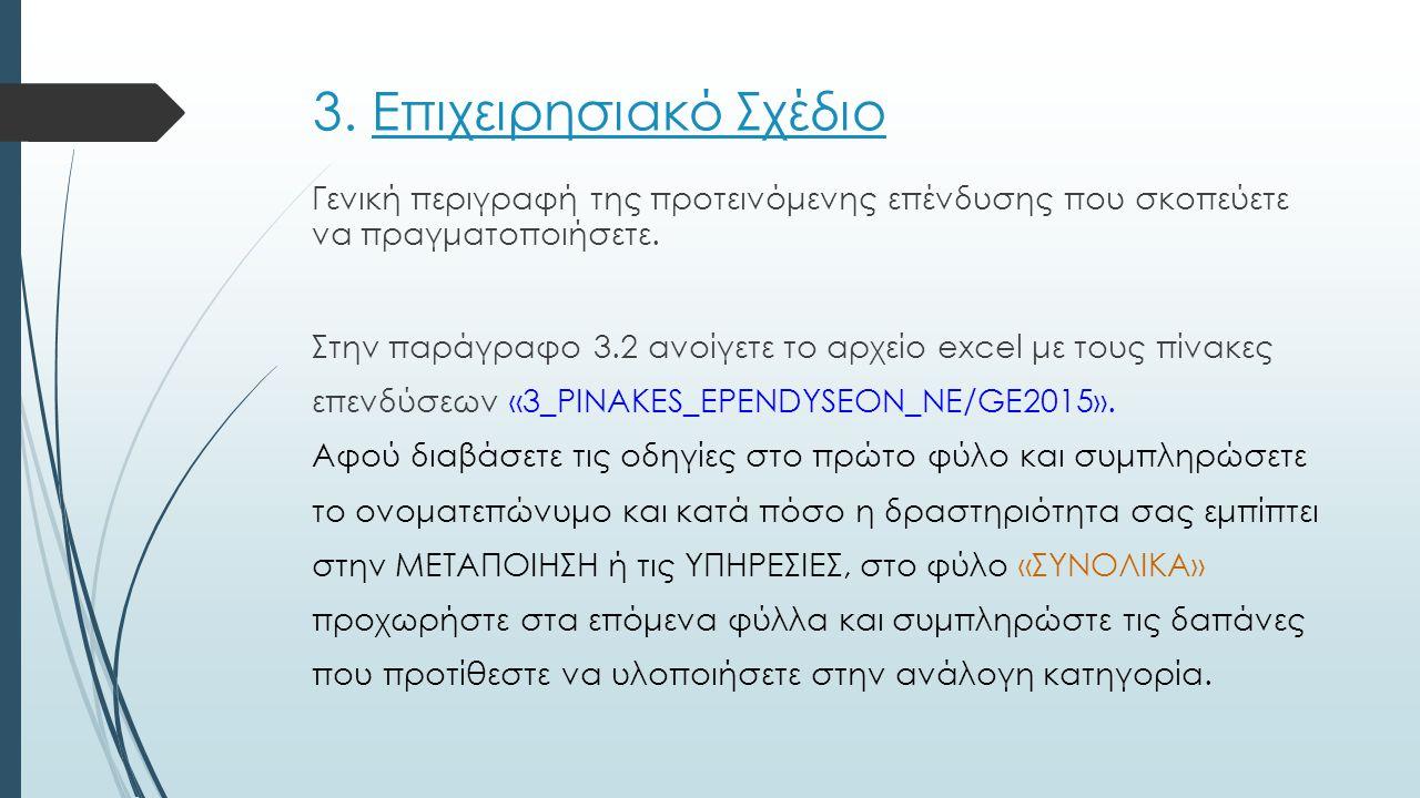 3. Επιχειρησιακό Σχέδιο Γενική περιγραφή της προτεινόμενης επένδυσης που σκοπεύετε να πραγματοποιήσετε. Στην παράγραφο 3.2 ανοίγετε το αρχείο excel με