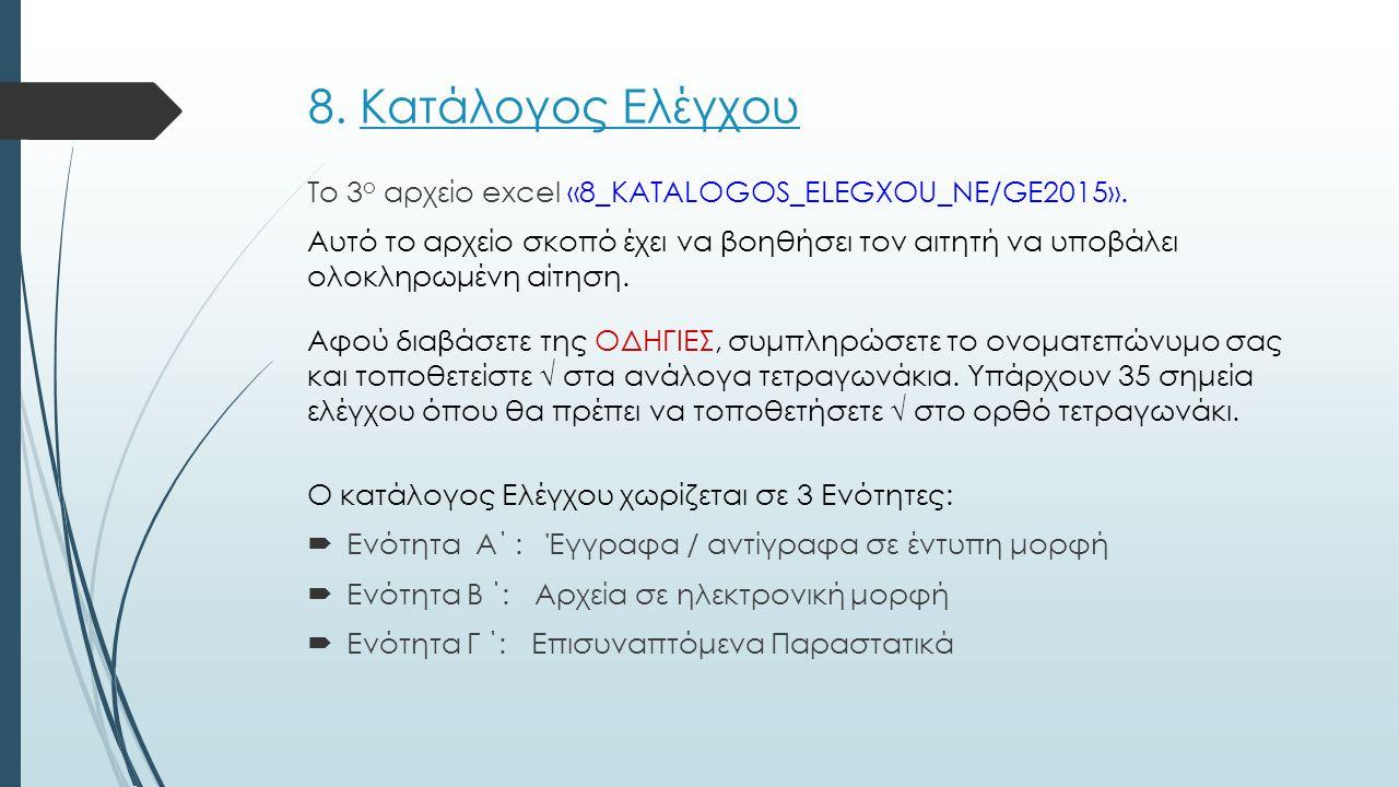 8. Κατάλογος Ελέγχου Το 3 ο αρχείο excel «8_KATALOGOS_ELEGXOU_NE/GE2015». Αυτό το αρχείο σκοπό έχει να βοηθήσει τον αιτητή να υποβάλει ολοκληρωμένη αί