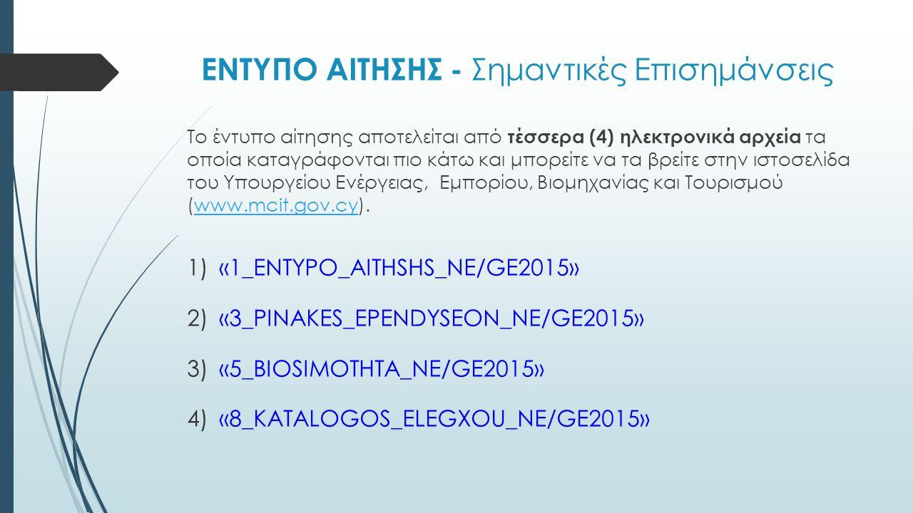 ΕΝΤΥΠΟ ΑΙΤΗΣΗΣ - Σημαντικές Επισημάνσεις Το έντυπο αίτησης αποτελείται από τέσσερα (4) ηλεκτρονικά αρχεία τα οποία καταγράφονται πιο κάτω και μπορείτε