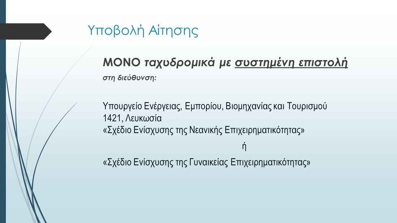 Υποβολή Αίτησης ΜΟΝΟ ταχυδρομικά με συστημένη επιστολή στη διεύθυνση: Υπουργείο Ενέργειας, Εμπορίου, Βιομηχανίας και Τουρισμού 1421, Λευκωσία «Σχέδιο