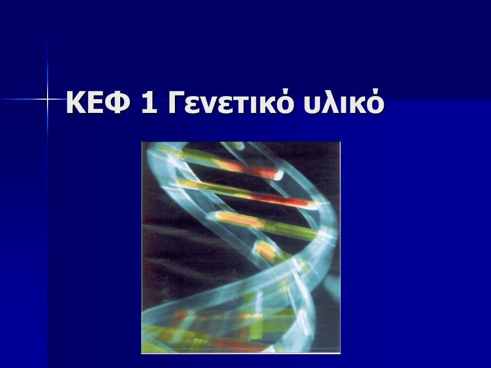 ΚΕΦ 1 Γενετικό υλικό