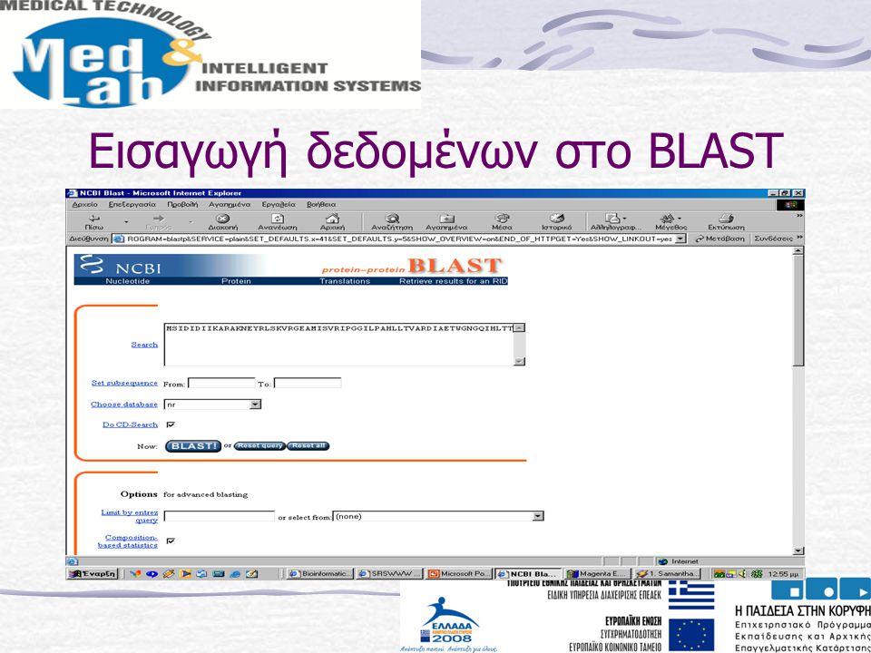 Εισαγωγή δεδομένων στο BLAST