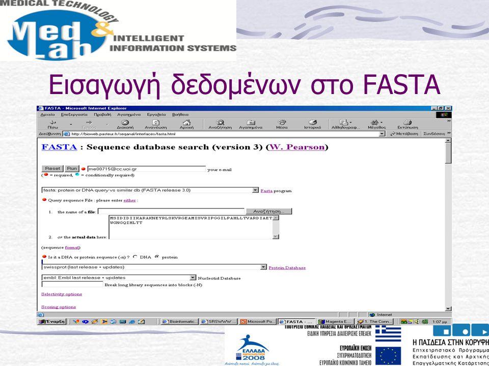 Εισαγωγή δεδομένων στο FASTA