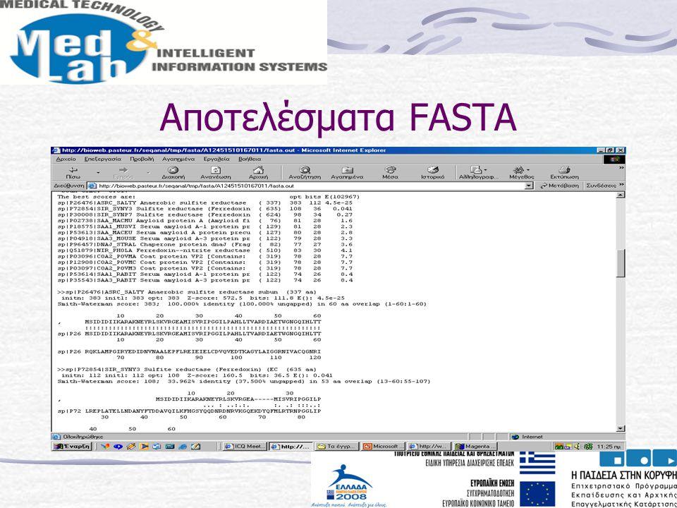 Αποτελέσματα FASTA
