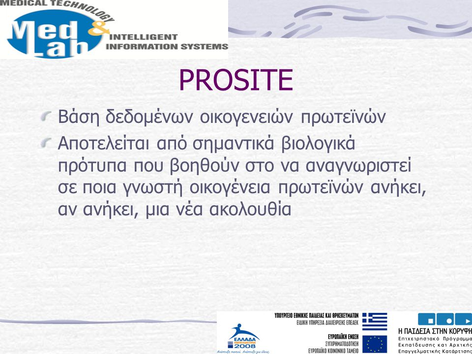 PROSITE Βάση δεδομένων οικογενειών πρωτεϊνών Αποτελείται από σημαντικά βιολογικά πρότυπα που βοηθούν στο να αναγνωριστεί σε ποια γνωστή οικογένεια πρω
