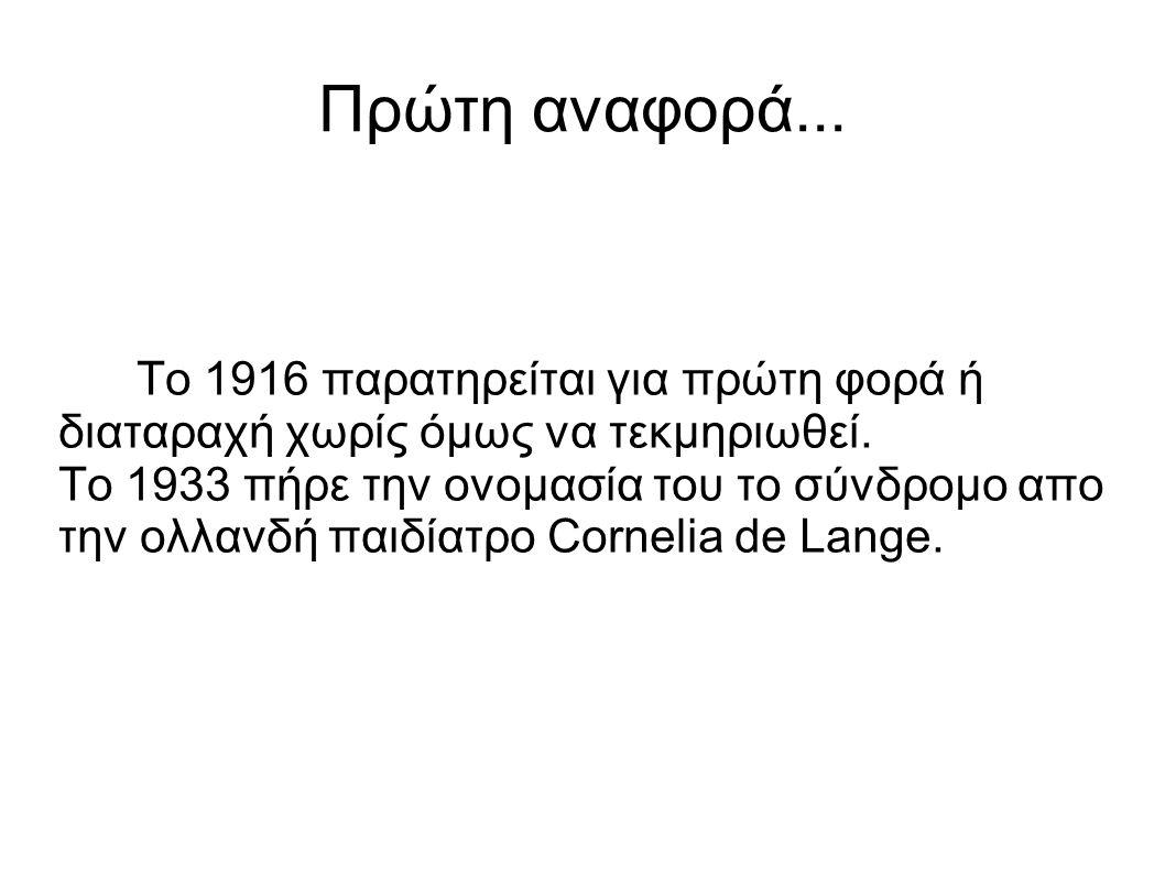 Πρώτη αναφορά... Το 1916 παρατηρείται για πρώτη φορά ή διαταραχή χωρίς όμως να τεκμηριωθεί. Το 1933 πήρε την ονομασία του το σύνδρομο απο την ολλανδή