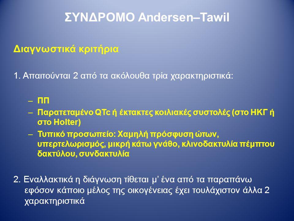 ΣΥΝΔΡΟΜΟ Andersen–Tawil Διαγνωστικά κριτήρια 1. Απαιτούνται 2 από τα ακόλουθα τρία χαρακτηριστικά: –ΠΠ –Παρατεταμένο QTc ή έκτακτες κοιλιακές συστολές