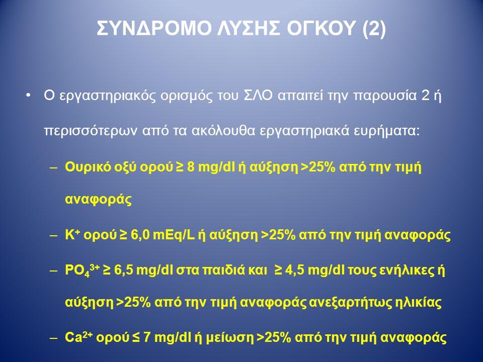 ΣΥΝΔΡΟΜΟ ΛΥΣΗΣ ΟΓΚΟΥ (2) Ο εργαστηριακός ορισμός του ΣΛΟ απαιτεί την παρουσία 2 ή περισσότερων από τα ακόλουθα εργαστηριακά ευρήματα: –Ουρικό οξύ ορού