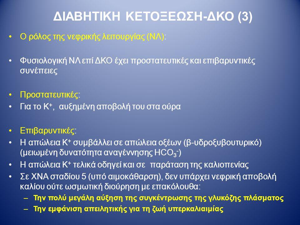 ΔΙΑΒΗΤΙΚΗ ΚΕΤΟΞΕΩΣΗ-ΔΚΟ (3) Ο ρόλος της νεφρικής λειτουργίας (ΝΛ): Φυσιολογική ΝΛ επί ΔΚΟ έχει προστατευτικές και επιβαρυντικές συνέπειες Προστατευτικ