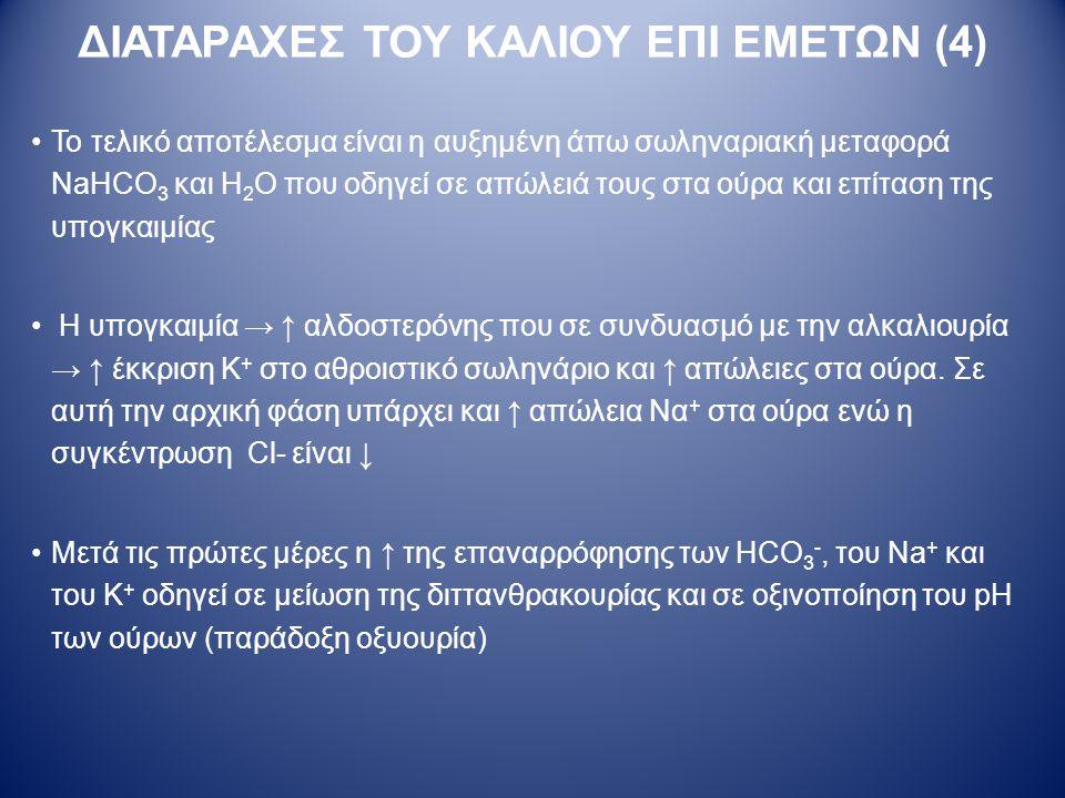 ΔΙΑΤΑΡΑΧΕΣ ΤΟΥ ΚΑΛΙΟΥ ΕΠΙ ΕΜΕΤΩΝ (4) Το τελικό αποτέλεσμα είναι η αυξημένη άπω σωληναριακή μεταφορά NaHCO 3 και H 2 O που οδηγεί σε απώλειά τους στα ο