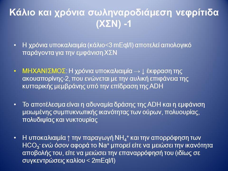 Η χρόνια υποκαλιαιμία (κάλιο<3 mEql/l) αποτελεί αιτιολογικό παράγοντα για την εμφάνιση ΧΣΝ ΜΗΧΑΝΙΣΜΟΣ: Η χρόνια υποκαλιαιμία → ↓ έκφραση της ακουαπορί