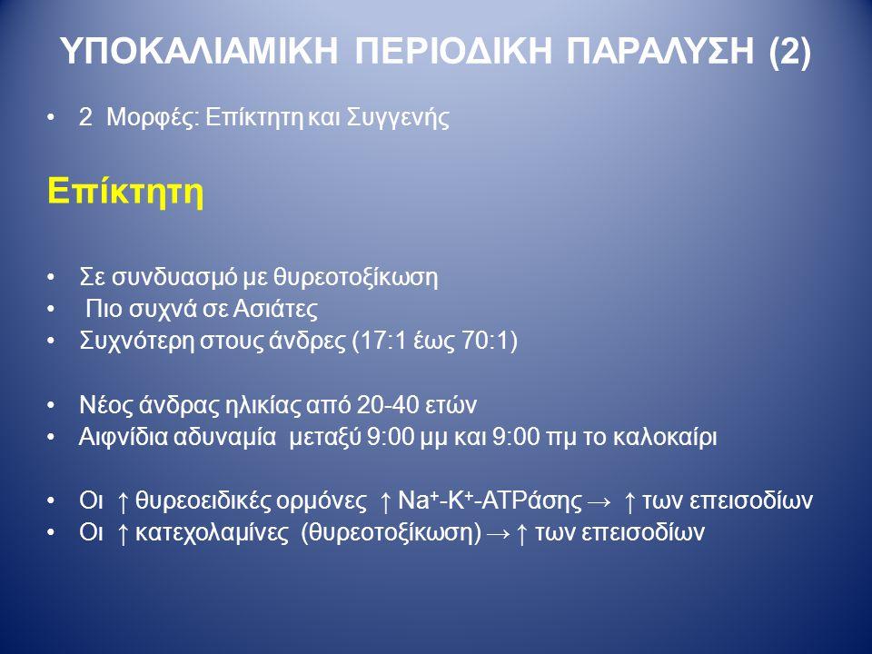 ΥΠΟΚΑΛΙΑΜΙΚΗ ΠΕΡΙΟΔΙΚΗ ΠΑΡΑΛΥΣΗ (3) Θεραπεία Οξέα επεισόδια: KCl και προπρανολόλη Το KCl πρέπει να χορηγείται σε διαλύματα που δεν περιέχουν γλυκόζη Ο ρυθμός χορήγησης Κ + δεν θα πρέπει να ξεπερνά τα 10 mmol/ώρα H προπρανολόλη αναστέλλει την έκφραση των υποδοχέων των κατεχολαμινών και την περιφερική μετατροπή της Τ 4 σε Τ 3