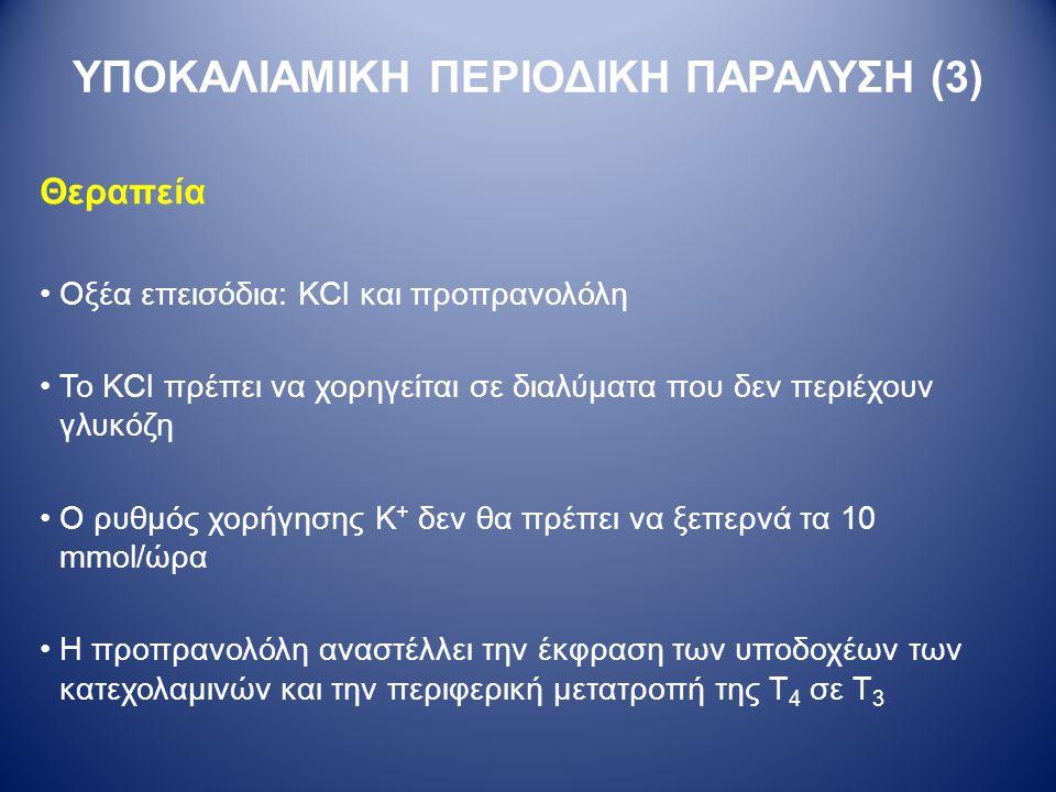 ΥΠΟΚΑΛΙΑΜΙΚΗ ΠΕΡΙΟΔΙΚΗ ΠΑΡΑΛΥΣΗ (3) Θεραπεία Οξέα επεισόδια: KCl και προπρανολόλη Το KCl πρέπει να χορηγείται σε διαλύματα που δεν περιέχουν γλυκόζη Ο