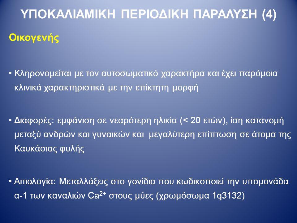 ΣΥΝΔΡΟΜΟ ΛΥΣΗΣ ΟΓΚΟΥ (3) Θεραπεία Έντονη ΕΦ ενυδάτωση, χορήγηση υποουριχαιμικών παραγόντων –Δόση: 2-3 L/m 2 /24ωρο (στόχος η παραγωγή ούρων από 80-100 mL/m 2 /ώρα.