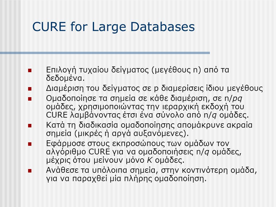 CURE for Large Databases Επιλογή τυχαίου δείγματος (μεγέθους n) από τα δεδομένα.