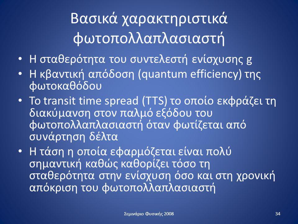 Βασικά χαρακτηριστικά φωτοπολλαπλασιαστή Η σταθερότητα του συντελεστή ενίσχυσης g Η κβαντική απόδοση (quantum efficiency) της φωτοκαθόδου Το transit t