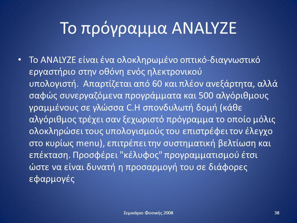 Το πρόγραμμα ANALYZE Το ANALYZE είναι ένα ολοκληρωμένο οπτικό-διαγνωστικό εργαστήριο στην οθόνη ενός ηλεκτρονικού υπολογιστή. Απαρτίζεται από 60 και π
