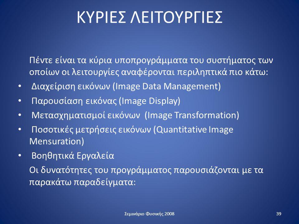 ΚΥΡΙΕΣ ΛΕΙΤΟΥΡΓΙΕΣ Πέντε είναι τα κύρια υποπρογράμματα του συστήματος των οποίων οι λειτουργίες αναφέρονται περιληπτικά πιο κάτω: Διαχείριση εικόνων (