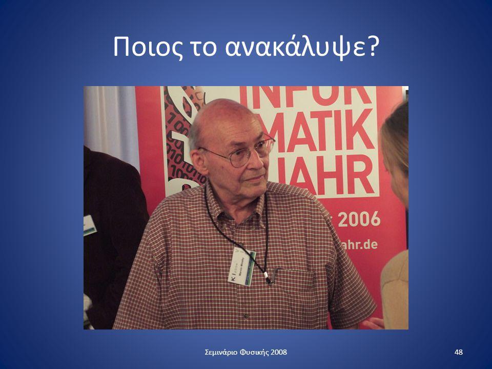 Ποιος το ανακάλυψε? 48Σεμινάριο Φυσικής 2008