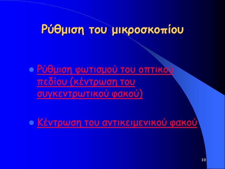 10 Ρύθμιση του μικροσκοπίου Ρύθμιση φωτισμού του οπτικού πεδίου (κέντρωση του συγκεντρωτικού φακού) Ρύθμιση φωτισμού του οπτικού πεδίου (κέντρωση του