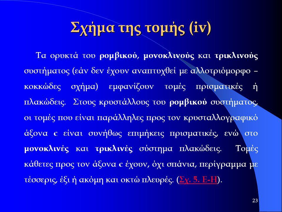 23 Σχήμα της τομής (iv) Τα ορυκτά του ρομβικού, μονοκλινούς και τρικλινούς συστήματος (εάν δεν έχουν αναπτυχθεί με αλλοτριόμορφο – κοκκώδες σχήμα) εμφ