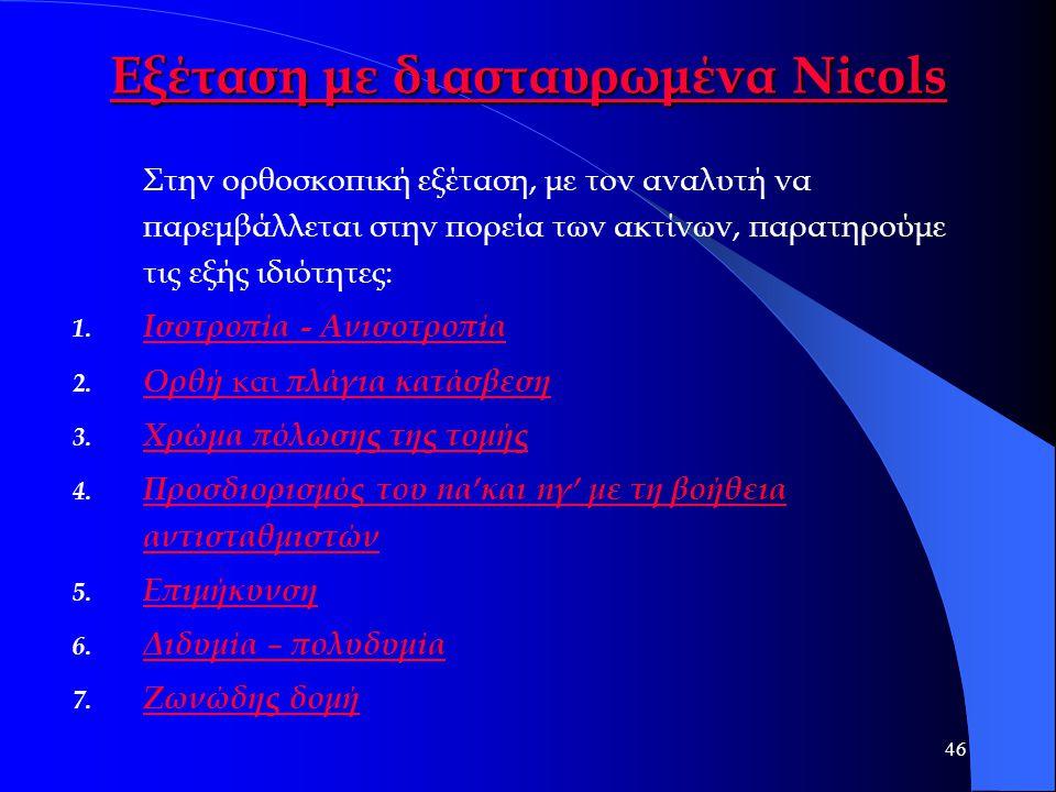 46 Εξέταση με διασταυρωμένα Nicols Εξέταση με διασταυρωμένα Nicols Στην ορθοσκοπική εξέταση, με τον αναλυτή να παρεμβάλλεται στην πορεία των ακτίνων,