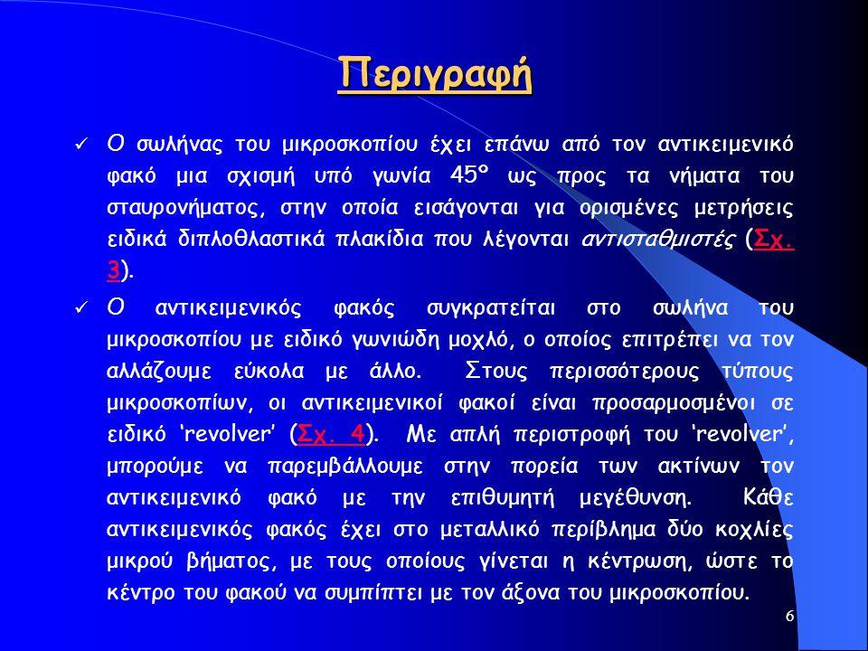 17 Ορθοσκοπική εξέταση Ορθοσκοπική εξέταση Εξέταση μόνο με τον πολωτή Εξέταση με διασταυρωμένα Nicols (πολωτής και αναλυτής να παρεμβάλλονται στην πορεία του φωτός) ΕΞΕΤΑΣΗ ΛΕΠΤΩΝ ΤΟΜΩΝ Η εξέταση των λεπτών τομών γίνεται με παράλληλη δέσμη φωτός ( ορθοσκοπική εξέταση ) και με κωνική δέσμη ( κωνοσκοπική εξέταση ).
