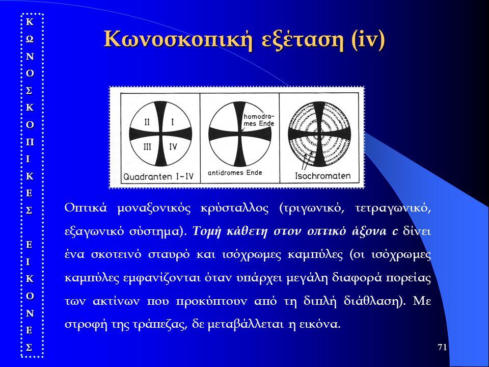 71 Κωνοσκοπική εξέταση (iv) Οπτικά μοναξονικός κρύσταλλος (τριγωνικό, τετραγωνικό, εξαγωνικό σύστημα). Τομή κάθετη στον οπτικό άξονα c δίνει ένα σκοτε