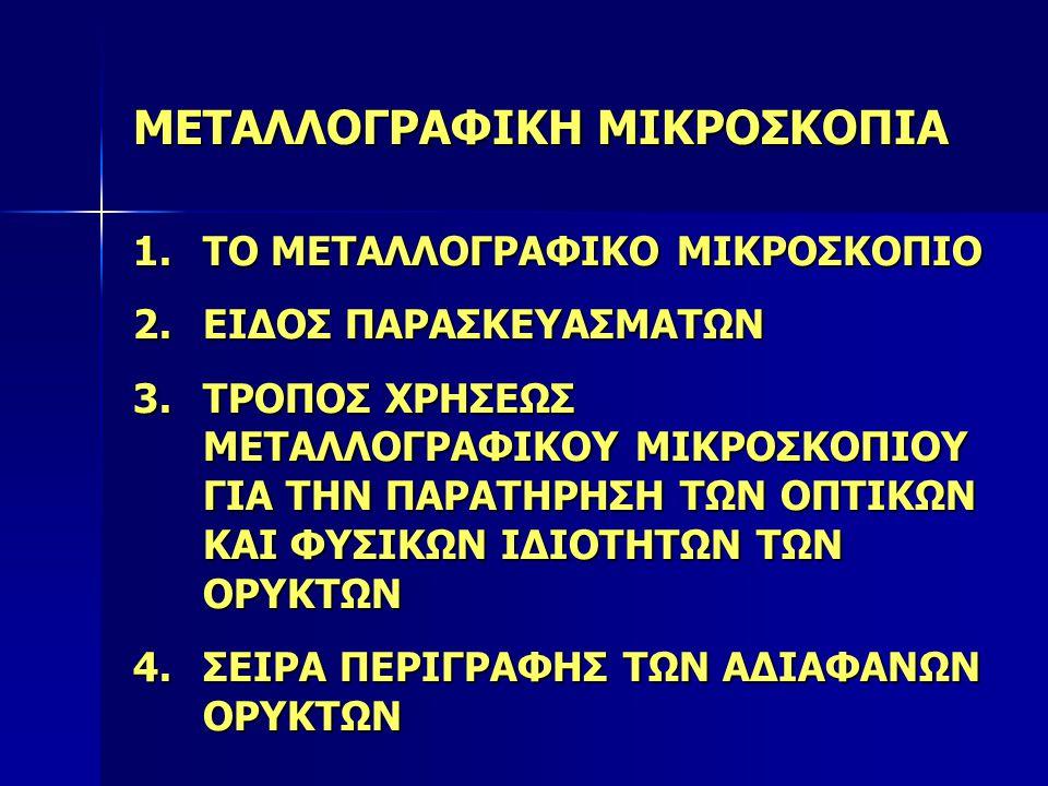 1.ΤΟ ΜΕΤΑΛΛΟΓΡΑΦΙΚΟ ΜΙΚΡΟΣΚΟΠΙΟ 2.ΕΙΔΟΣ ΠΑΡΑΣΚΕΥΑΣΜΑΤΩΝ 3.ΤΡΟΠΟΣ ΧΡΗΣΕΩΣ ΜΕΤΑΛΛΟΓΡΑΦΙΚΟΥ ΜΙΚΡΟΣΚΟΠΙΟΥ ΓΙΑ ΤΗΝ ΠΑΡΑΤΗΡΗΣΗ ΤΩΝ ΟΠΤΙΚΩΝ ΚΑΙ ΦΥΣΙΚΩΝ ΙΔΙΟΤ