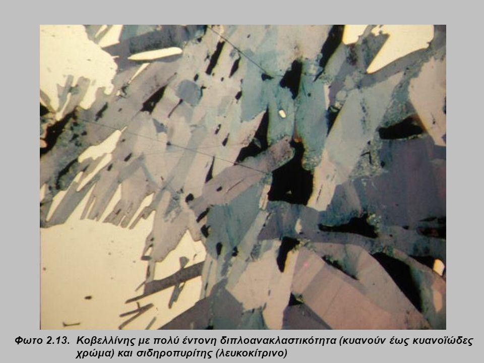 Φωτο 2.13. Κοβελλίνης με πολύ έντονη διπλοανακλαστικότητα (κυανούν έως κυανοϊώδες χρώμα) και σιδηροπυρίτης (λευκοκίτρινο)