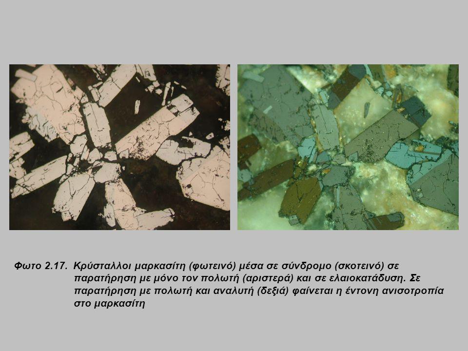 Φωτο 2.17. Κρύσταλλοι μαρκασίτη (φωτεινό) μέσα σε σύνδρομο (σκοτεινό) σε παρατήρηση με μόνο τον πολωτή (αριστερά) και σε ελαιοκατάδυση. Σε παρατήρηση