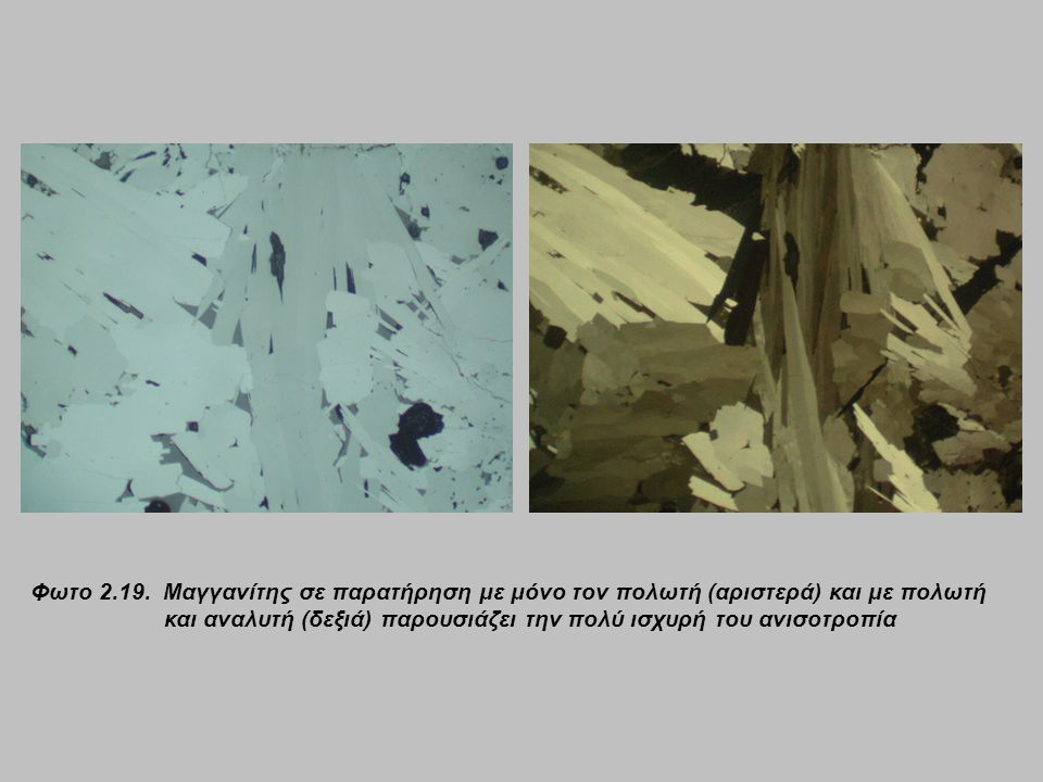 Φωτο 2.19. Μαγγανίτης σε παρατήρηση με μόνο τον πολωτή (αριστερά) και με πολωτή και αναλυτή (δεξιά) παρουσιάζει την πολύ ισχυρή του ανισοτροπία