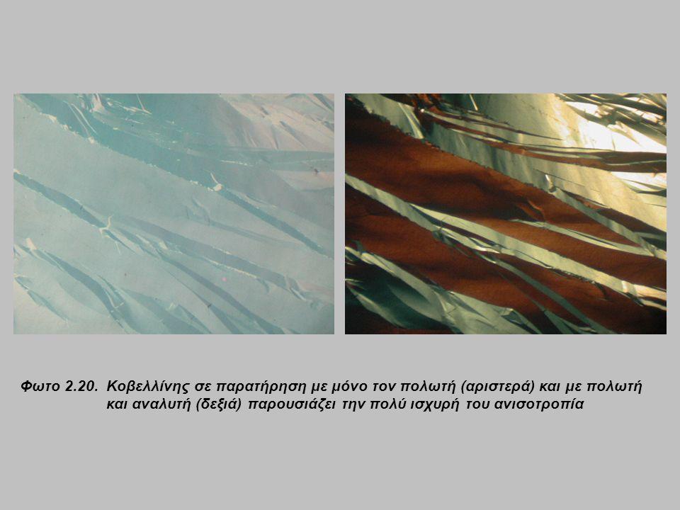 Φωτο 2.20. Κοβελλίνης σε παρατήρηση με μόνο τον πολωτή (αριστερά) και με πολωτή και αναλυτή (δεξιά) παρουσιάζει την πολύ ισχυρή του ανισοτροπία