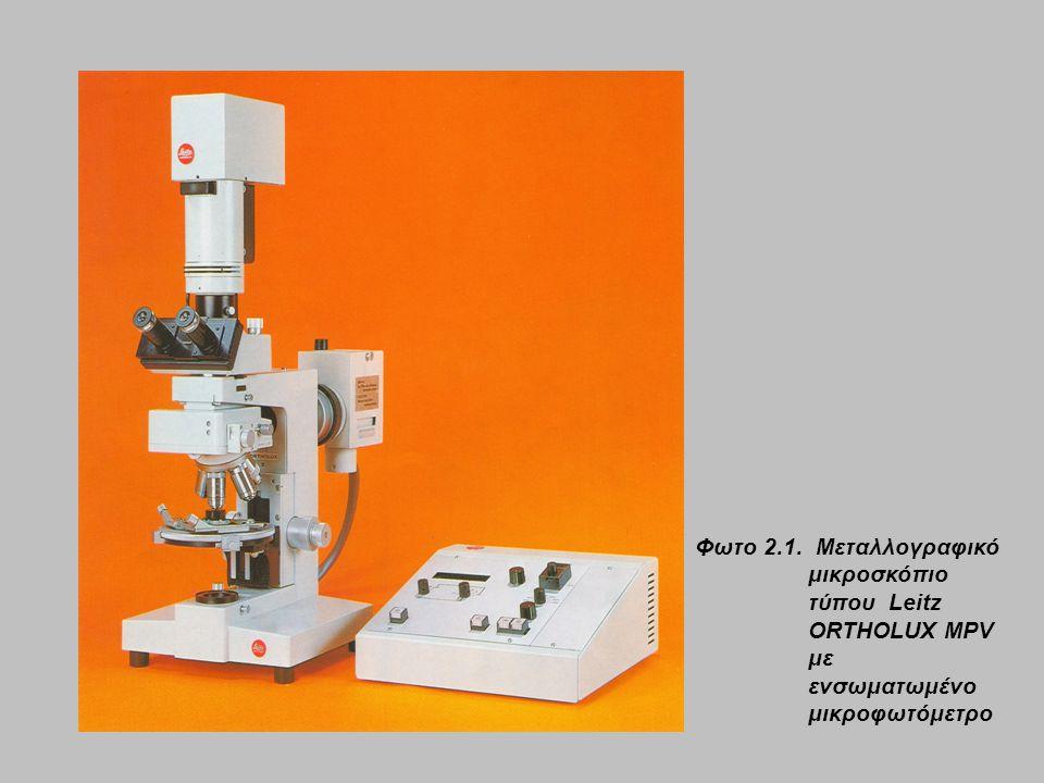 ΧΑΡΑΚΤΗΡΙΣΤΙΚΟΙ ΤΥΠΟΙ ΜΕΤΑΛΛΟΓΡΑΦΙΚΩΝ ΜΙΚΡΟΣΚΟΠΙΩΝ Φωτο 2.2 Τύποι μεταλλογραφικών μικροσκοπίων του Εργαστηρίου Κοιτασματολογίας: Leitz HM-POL (αριστερά) και Leitz SM-LUX POL (δεξιά)