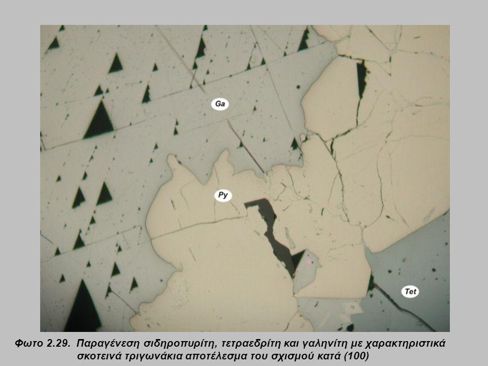 Φωτο 2.29. Παραγένεση σιδηροπυρίτη, τετραεδρίτη και γαληνίτη με χαρακτηριστικά σκοτεινά τριγωνάκια αποτέλεσμα του σχισμού κατά (100)
